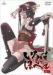 Bakumatsu Kikansetsu Irohanihoheto5