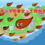 20090615-Unko_San_the_Lucky_Poo