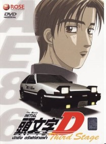 initial d first stage anime 1